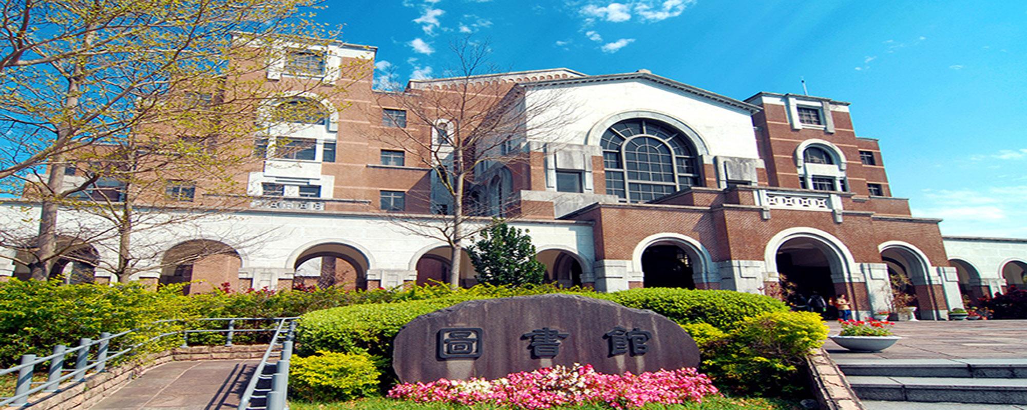 Tayvan'daki En İyi Üniversiteler